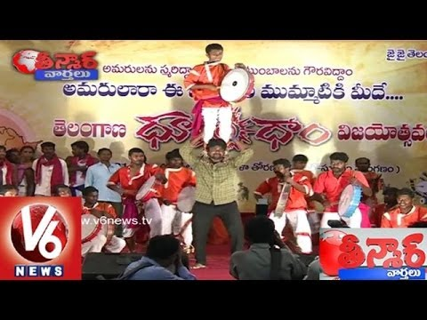 Telangana Dhoom Dhaam Celebrations  Teenmaar News