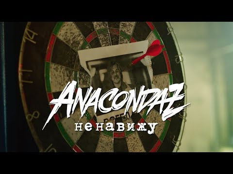 Anacondaz – Ненавижу