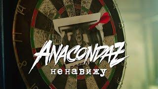Download Lagu Anacondaz — Ненавижу (Official Music Video, 2017) Mp3
