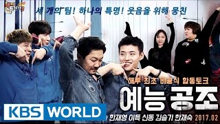 Happy Together – Cooperative Assignment For Variety Shows Special ENG/20170302
