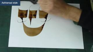 Demonstrating writing the letter Shin in 6 Hebrew Calligraphy styles. Many people have difficulty with this letter, and though I've written a book on the sub...