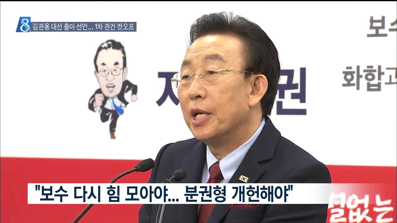 R]김관용 대선 출마...1차 관문 컷오프