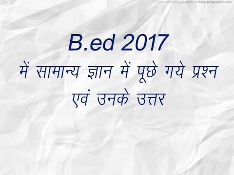 UP B.ed 2017 questions(प्रश्न पत्र )