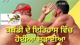 Fights in kabaddi ajh tak di best video ( kabaddi fights)