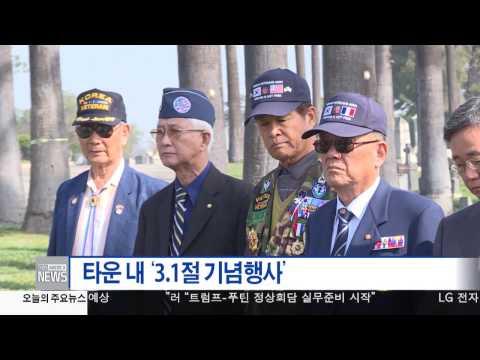 한인사회소식  2.28.17 KBS America News