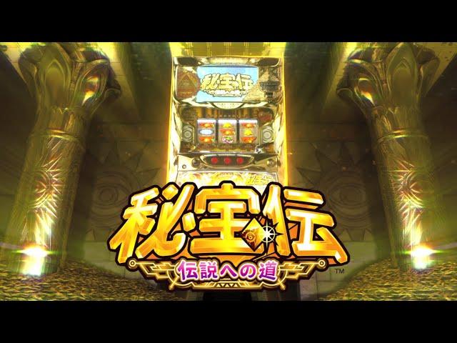 スロット「秘宝伝 ~伝説への道~」特別動画