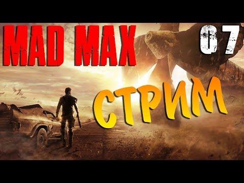 Mad Max Стрим № 7