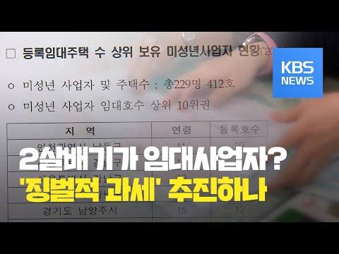 2살배기가 임대사업자? '부모 찬스' 탈세에 징벌적 과세 추진하나 / KBS뉴스(News)