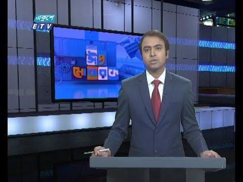 02 PM News || দুপুর ০২ টার সংবাদ || 26 May 2020 || ETV News