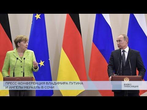 Пресс-конференция Путина и Меркель - DomaVideo.Ru