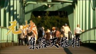 元快集落天龍村