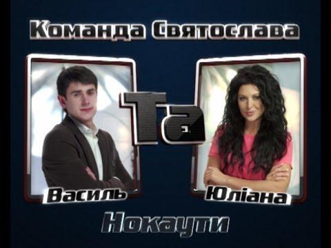 Василь Міщенко VS Юліана Лавріна - Команда Вакарчука - Нокаути - Голос Країни