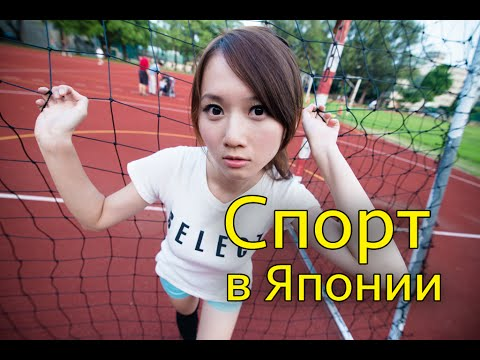 Спорт в Японии. Отношение Японцев к Спорту - DomaVideo.Ru
