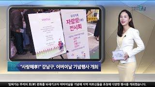 2019년 5월 둘째주 강남구 주간뉴스