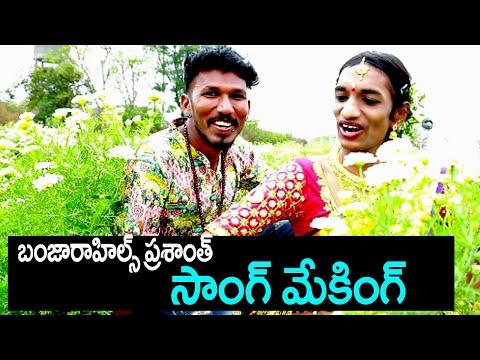 Making of Banjarahills Prasanth Song Vaddisthanantane Vaddantana | Banjarahills Prasanth Song  |Aone
