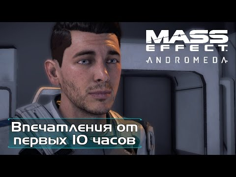 Mass Effect Andromeda -  Впечатления от 10 часов игры