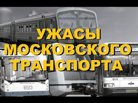 Ужасы Московского транспорта (Мосгортранс, электрички, метро) (видео)