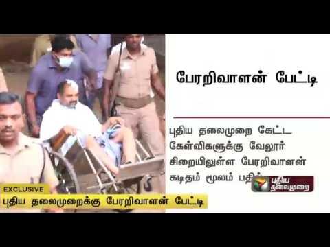 Rajiv-Gandhi-murder-accused-Perarivalans-written-response-to-Puthiyathalaimurais-queries