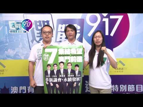 2017選戰917第四集A第7組學社前進