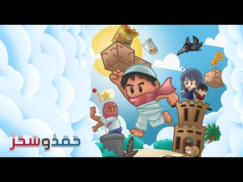 Hamad & Sahar Arabic Trailer