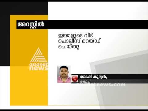 Fraud Insurance company agent arrested for bribe in Kochi