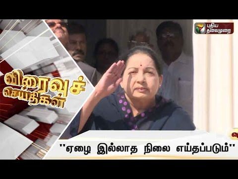 Speed-News-15-08-2016-Puthiyathalaimurai-TV