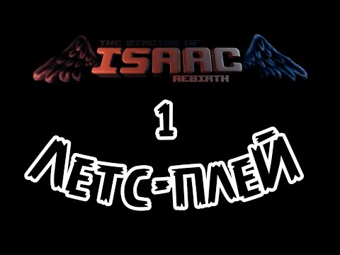 The Binding Of Isaac: Rebirth - BashREO #1
