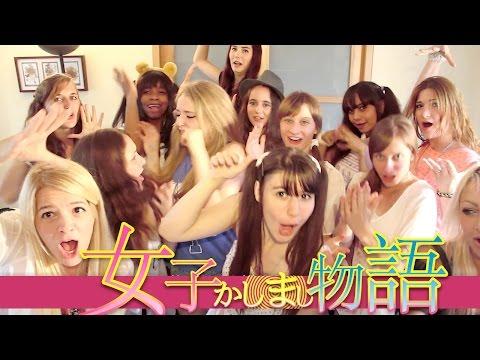 【朗報】YouTubeでフランスの可愛い大学生達が歌う「女子かしまし物語」がめちゃくちゃ可愛いwwwwwwwwwwwの画像