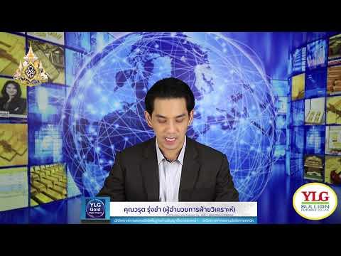 YLG Gold Night Report ประจำวันที่ 31-07-2562