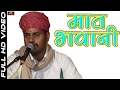 Marwadi Desi Bhajan 2017 | मात भवानी-Mat Bhawani | Savidhar Live | Rajasthani Songs | Full HD Video