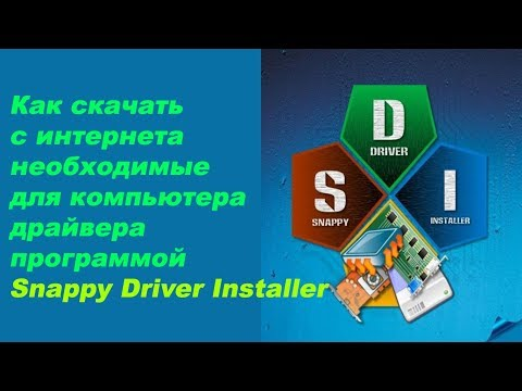 Как �качать � интернета необходимые дл� компьютера драйвера программой Snappy Driver Installer