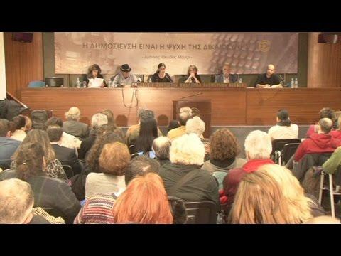 Εκδήλωση του Τμήματος  Δικαιωμάτων του ΣΥΡΙΖΑ  «Ευρώπη και Προσφυγικό»
