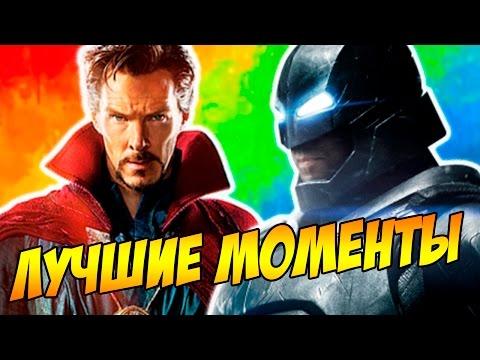 ТОП 10 ЛУЧШИХ МОМЕНТОВ В ФИЛЬМАХ ПРО СУПЕРГЕРОЕВ 2016 ГОДА - МАRVЕL / DС - DomaVideo.Ru
