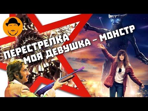 Девушка – Монстр и Перестрелка – Запоздалые Обзоры онлайн видео