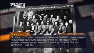 Україна щодня. Історія – 24 вересня