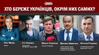 Хто береже українців, окрім них самих?