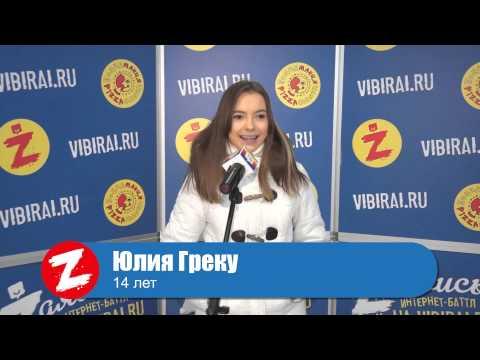 Юлия Греку, 14 лет
