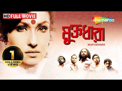 Video Muktodhara - Superhit Bengali movie - Rituparna Sengupta | Nigel Akkara | Debshankar Haldar download in MP3, 3GP, MP4, WEBM, AVI, FLV January 2017