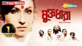 Video Muktodhara - Superhit Bengali movie - Rituparna Sengupta | Nigel Akkara | Debshankar Haldar MP3, 3GP, MP4, WEBM, AVI, FLV Juli 2018