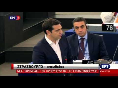 Η νέα παρέμβαση του Αλ. Τσίπρα στο Ευρωκοινοβούλιο