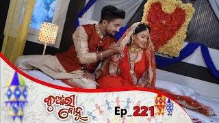 Kunwari Bohu   Full Ep 221   25th June 2019   Odia Serial – TarangTV