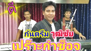 Khmer Travel - กันตรึมแชมป์ ธี&