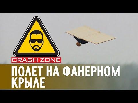 Полет на фанерном крыле | CRASH ZONE | Plywood wing RTF