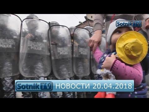 ИНФОРМАЦИОННЫЙ ВЫПУСК 20.04.2018
