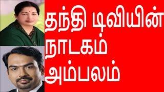 தந்தி டிவியின் நாடகம் அம்பலம்  Thanthi TV drama exposed