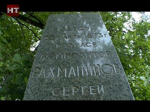 Восстановление усадьбы «Онег» великого композитора Сергея Рахманинова идет полным ходом