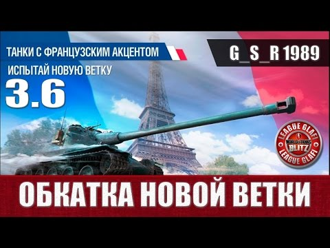 WoT Blitz - Обкатка французской ветки - World of Tanks Blitz (WoTB) (видео)