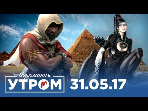 Игромания Утром 31 мая 2017 (Bayonetta 3, Far Cry 5, Assassin's Creed, Crash Bandicoot)