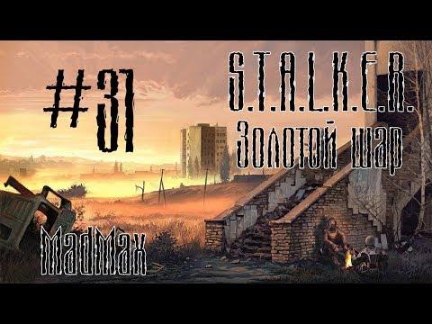 STALKER: Золотой шар. Завершение. Часть 31 - Чернобыльская секта