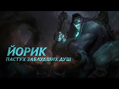 Обзор чемпиона: Йорик
